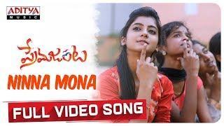 Ninna Mona Full Video Song || Prema Janta Video Songs || Ram Praneeth, Sumaya || Nikhilesh Thogari