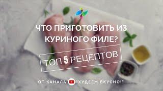 ТОП 5 рецептов из куриного филе ✔ Что приготовить из куриной грудки ✔ #филе