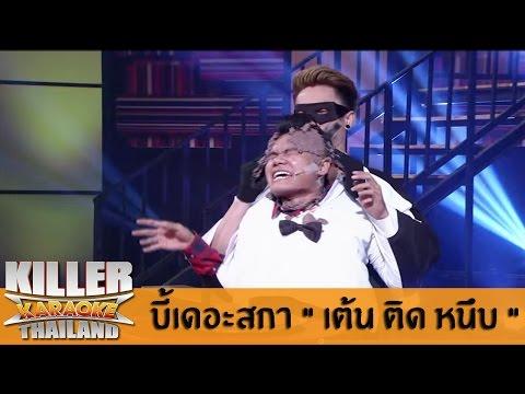 "Killer Karaoke Thailand Champion Part 2 - บี้เดอะสกา ""เต้น ติด หนึบ"" 07-07-14"