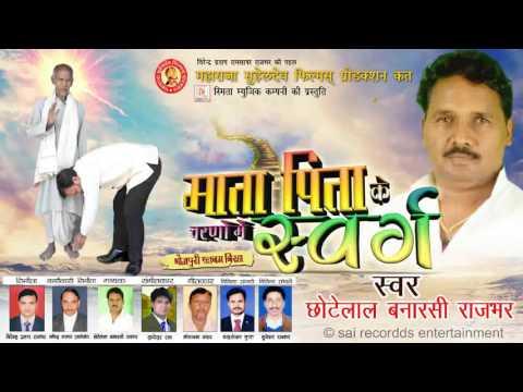 बिरहा - माता पिता के चरणों में स्वर्ग (Bhojpuri Birha) - New Birha 2016 - Chhote Lal Banarsi Rajbhar