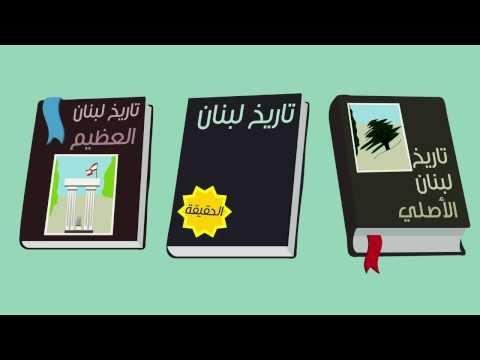 Education in Lebanon E1 -مشاكل التعليم في لبنان