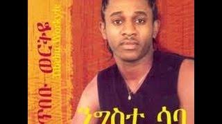 Tibebu Workiye - Min Atefahu (ምን አጠፋሁ)