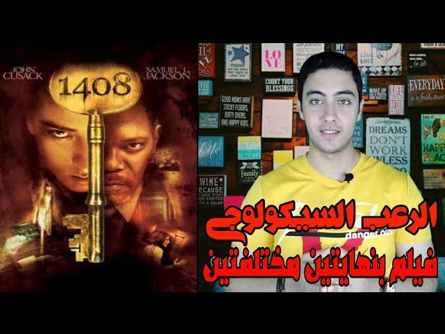 شرح ومراجعة اقوي افلام الرعب والغموض السيكولوجي فيلم 1408