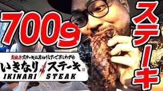 【いきなりステーキ】自腹じゃんけん!負けたら全額負担!【くら寿司】【大食い】