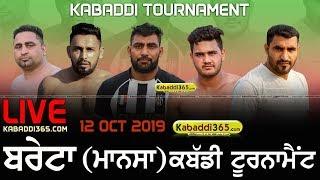 🔴[Live] Bareta (Mansa) Kabaddi Tournament 12 Oct 2019