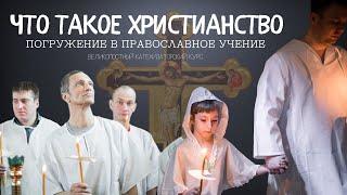 Погружение в православное учение. Что такое христианство?