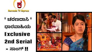 Charanadasi Serial 2nd Title Song !!