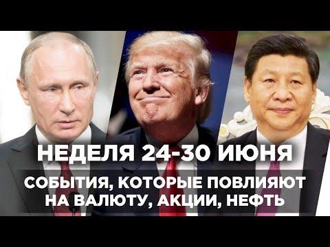 Трамп, Путин и Си Цзиньпин на G20 - кто кого? / События недели 24-30 июня 2019
