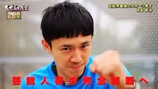 スポーツ男子頂上決戦2代目王者 森渉.