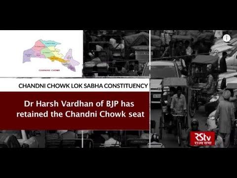 BJP's Dr Harsh Vardhan wins from Chandni Chowk | Lok Sabha Poll Results 2019