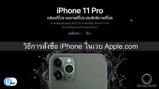 Gambar cover วิธีกดสั่งซื้อ iPhone ทาง Apple Store Online กดสั่งซื้อง่ายๆ แล้วรอรับที่บ้านได้เลยครับผม ^^