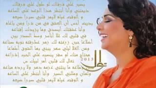 نوال الكويتيه - يحرم علي 2013 - ألبوم نوال 2013 ^^ بنتج نوال