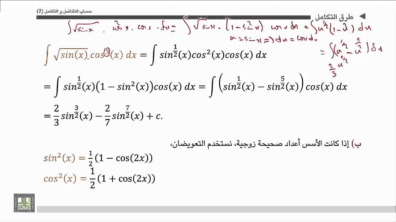 حساب التفاضل و التكامل 2 |  الوحدة 4 |  تكامل الدوال المثلثية  - 2