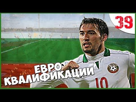ЕВРО КВАЛИФИКАЦИИ! #39 - FIFA 17 Bochum Career Mode