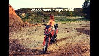 обзор racer ranger rc300