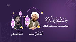 إحياء ليلة الخامس من شهر رمضان - حسينية صدد