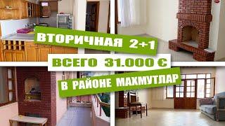 Дешевая вторичная квартира 2+1 в Махмутлар. Недвижимость в Турции