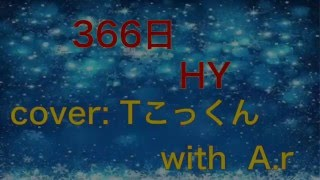 hy 366日 アカペラ 歌詞付きtこっくんwith a r