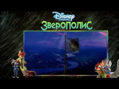 Мультфильмы зверополис зверополис - зверополис смотреть - мультфильм бесплатно музыка из мультфильма зверополис