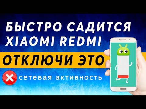 Как ускорить Xiaomi ✅ Быстро Садиться Телефон, Нагревается ❌ Отключи Ненужные Настройки в Фоне