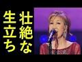 【衝撃】高橋真梨子が激やせした病気の原因、壮絶なおいたち、愛の歌に込める思い