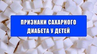 Признаки сахарного диабета у детей. Детский диабет - признаки.