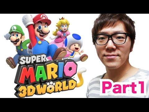 ヒカキンのスーパーマリオ3Dワールド実況プレイ!Part1