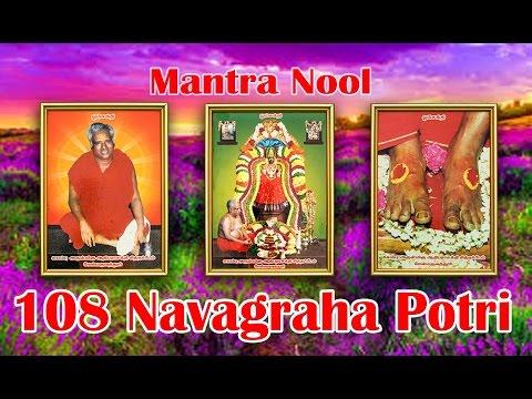 Mantra Nool - 108 Navagraha Potri