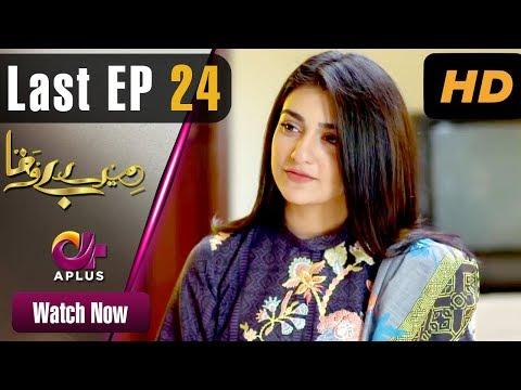 Pakistani Drama | Mere Bewafa - Last Episode 24 | Aplus Dramas | Agha Ali, Sarah Khan, Zhalay