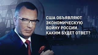 США объявляют экономическую войну России. Каким будет ответ? (гость – Дмитрий Митяев)