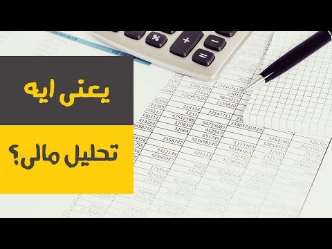 كورس التحليل المالي 2021 - تعلم التحليل المالي - احترف التحليل المالي