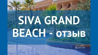 SIVA GRAND BEACH 4* Египет Хургада отзывы – отель СИВА ГРАНД БИЧ 4* Хургада отзывы видео