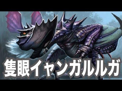 【モンハンX(クロス)攻略#29】二つ名・隻眼イャンガルルガの狩猟に挑戦!