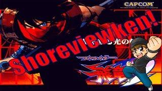 Shoreviewken! Strider Hiryu 2 (PlayStation)
