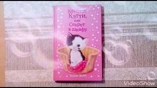 """обзор на книгу """"котёнок Кэтти или секрет В шкафу"""""""