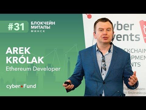 EasyLoan - smart contract infrastructure, Arek Królak   Blockchain Development