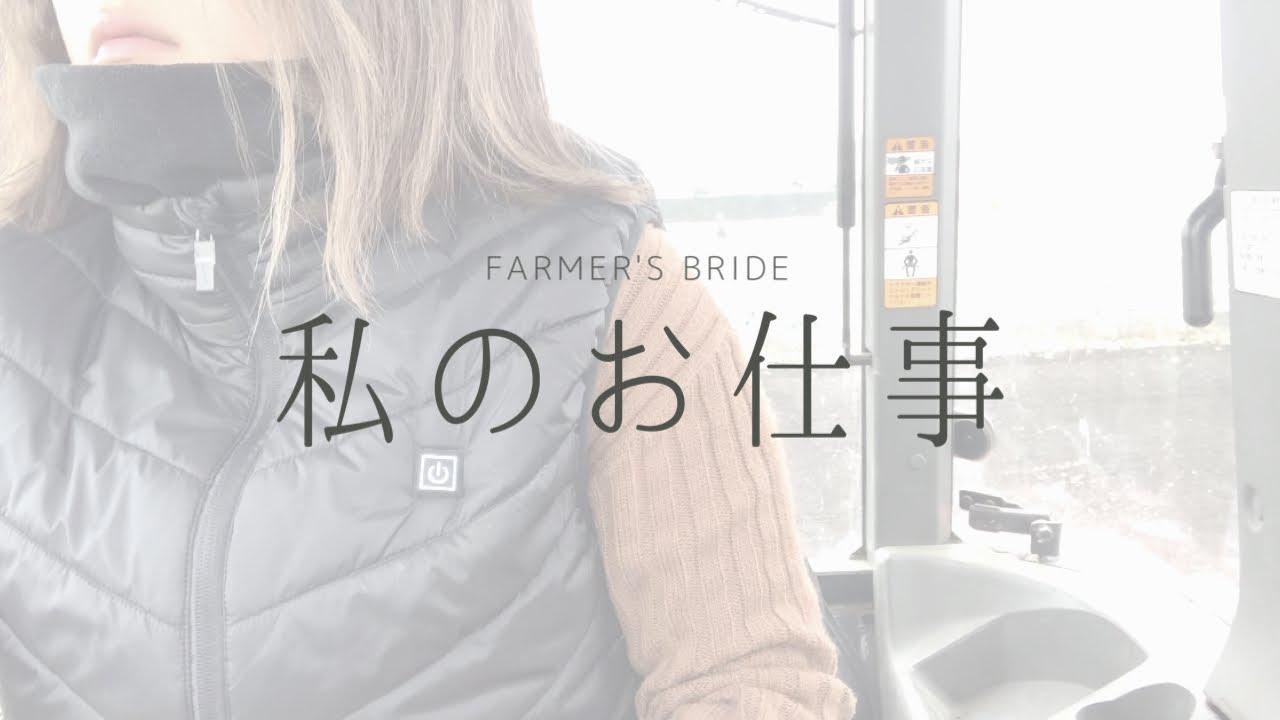 の 嫁 実情 の 農家