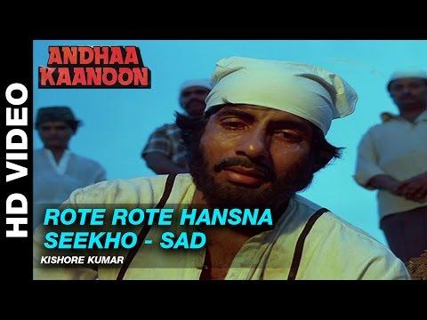 Rote Rote Hansna Seekho (Sad) - Andha Kanoon | Kishore Kumar | Amitabh Bachchan & Hema Malini