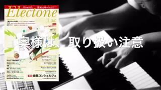月刊エレクトーン2018年1月号 日本テレビ系ドラマ『奥様は、取り扱い注...