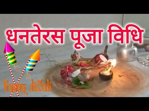 धनतेरस 2017 जानें शुभ मुहूर्त एवं पूजा विधि, यम का दिया कैसे जलाएं How to do Dhanteras Puja- YouTube