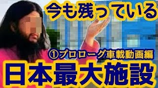 【真理のカルマ】日本最大の某教団後継施設を現地調査①プロローグ車載動画編 thumbnail