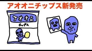 アオオニチップス新発売!「ユーチューバーチップス・青鬼3・ヒカキン」