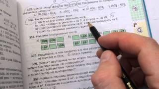 Задача №353. Математика 5 класс Виленкин.
