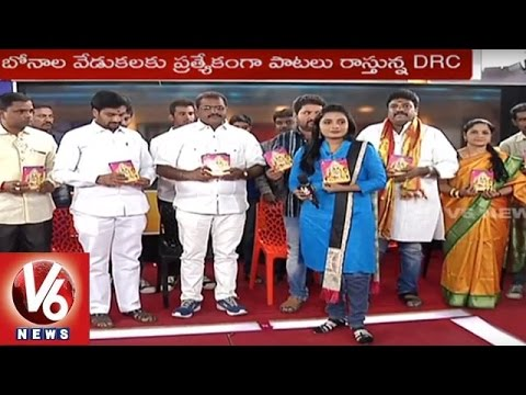 Mahankali Jathara 2016 Songs CD Launch at V6 Studio | Disco Recording Company | V6 News
