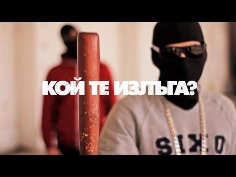 Tr1ckmusic - Кой Те Излъга? ft. HGF, FO, 42, Thugga, Dim4ou, ATS, Madmatic, FOX, Joker & Varna Sound