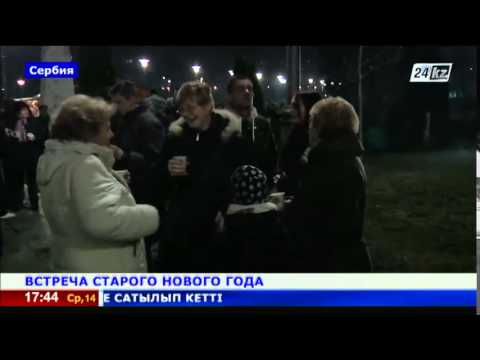 В Сербии встретили Старый Новый год
