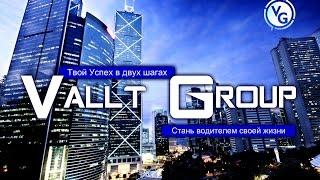 Онлайн заработок без приглашений! Pro100 Profit новый маркетинг план компании Vallt Group