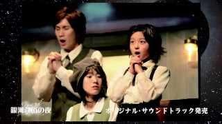 劇団ひまわり制作 ミュージカル『銀河鉄道の夜』 現在オリジナルサウン...