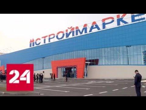 В Ингушетии открылся первый в регионе строительный гипермаркет - Россия 24