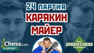 Карякин - Майер, 24 партия, 1+1. Ферзевый гамбит. Speed chess 2017. Шахматы. Сергей Шипов